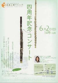 高島心療クリニック 4周年記念コンサート