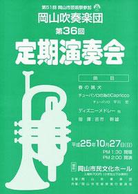 岡山吹奏楽団 第36回定期演奏会