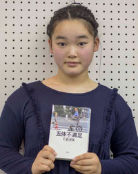 増田莉子さん