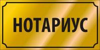 Нотариальное Заверение Перевода и Документов Одесса, Апостиль и Легализация Документов в Одессе, Цены