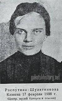 Анна Распутина-Шулятикова (за 4 дня перед казнью)