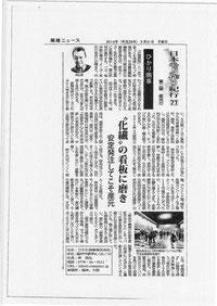 繊維ニュース2014.04