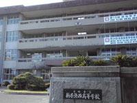 県立新居浜西高校