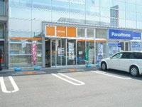 新居浜駅前郵便局