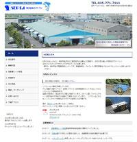 防災用品のセプトワンのホームページ