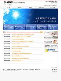 新栄電子計測器のホームページ