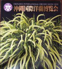 沖縄国際洋蘭博覧会 2020 冊子