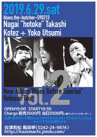 Blues Before Sunrise Release Tour Vol.2