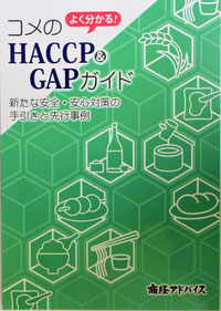 コメHACCP GAPガイド 商経アドバイス 書籍