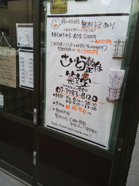 東急大井町線荏原町駅 さいとう整体 0337838120