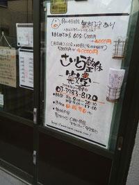 東急大井町線荏原町駅 さいとう整体 0337838120 子供と通える 笑文字 なまえもじ