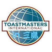 三島トーストマスターズ