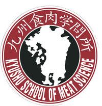 九州食肉学問所ロゴ