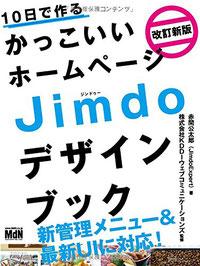10日で作る かっこいいホームページ  Jimdoデザインブック 改訂新版