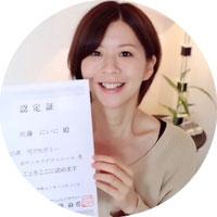 セラピストになって就・転職されたボディセラピストコース卒業生佐藤さん
