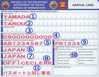 入国カードの書き方例
