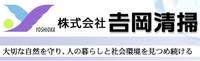 (株)吉岡清掃