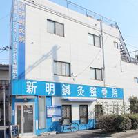 新明鍼灸整骨院(大阪市都島区で土日も診療)