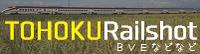 TOUHOKU RailShot(相互)