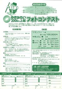 ゆきみらい2006 in 上越