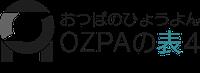 OZPAの表4