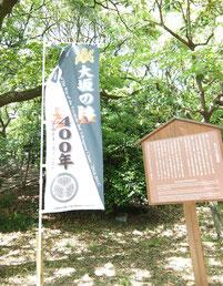 大坂夏の陣では茶臼山に幸村の本陣が