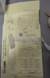 袋の裏。紙のメジャー付き、自分の足を自分で測定できる。