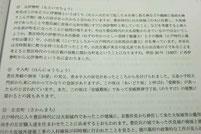東野さんの調査ノート