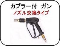 高圧洗浄機用ガン(カプラー付