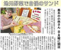 中日新聞 掲載