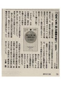 120720 週刊朝日
