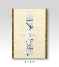 姫路藩家老 河合寸翁 和歌 短冊