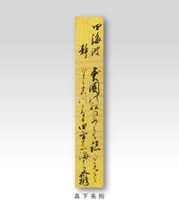 島津斉彬 和歌短冊 薩摩藩主 買取 販売
