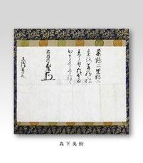 徳川家康「花押状」販売・買取