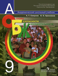 Основы безопасности жизнедеятельности. 9 класс.  Фролов М.П., Литвинов Е.Н., Смирнов А.Т. и др. (2009, 224с.)