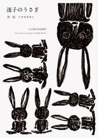 広島のイラストレーター、ミヤタタカシによる絵本「迷子のうさぎ」の装丁イラスト うさぎ