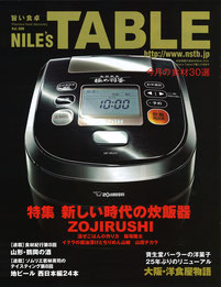 旨い食卓NILE'S TABLE Vol.8