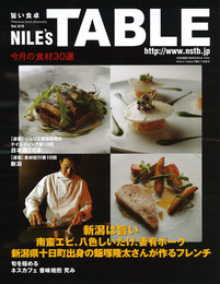 旨い食卓NILE'S TABLE Vol.10