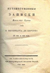 Записки В. Зуєва
