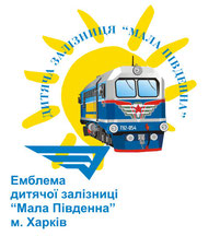 Харківська дитяча залізниця