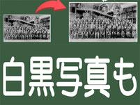 白黒写真の複製・コピー