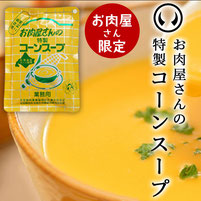 お肉屋さんの特製コーンスープ