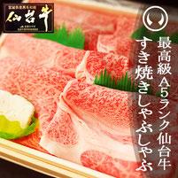 最高級A5ランク仙台牛 霜降りすき焼き・しゃぶしゃぶ用
