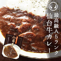 最高級A5ランク 仙台牛カレー
