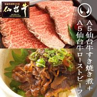 肉のいとう謹製ローストビーフ&すき焼き煮セット