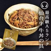 肉のいとう 仙台牛 牛丼の具
