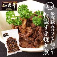 最高級A5ランク仙台牛 肉のいとう謹製すき焼き煮