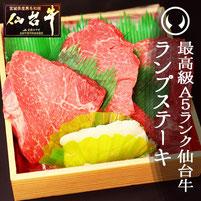最高級A5ランク仙台牛 ランプステーキ