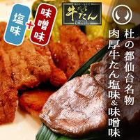 肉厚牛たん塩味&味噌味食べ比べセット