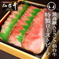 最高級A5ランク仙台牛 肉のいとう謹製プレミアムローストビーフ